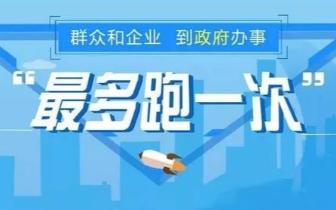 乐亭县行政审批局开启一局一章管审批模式