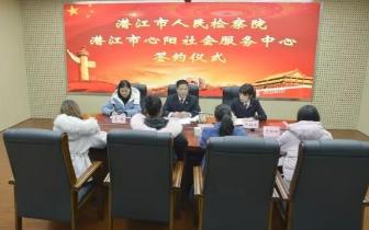 """今天他们签约啦!潜江解锁""""未检+社工""""工作新模式"""