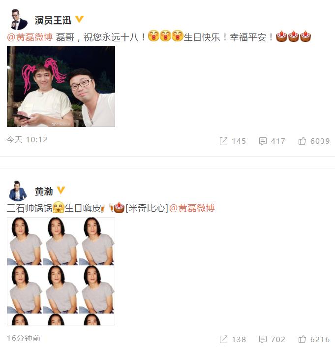 黄磊迎47岁生日 黄渤孙红雷王迅等发文为其庆生