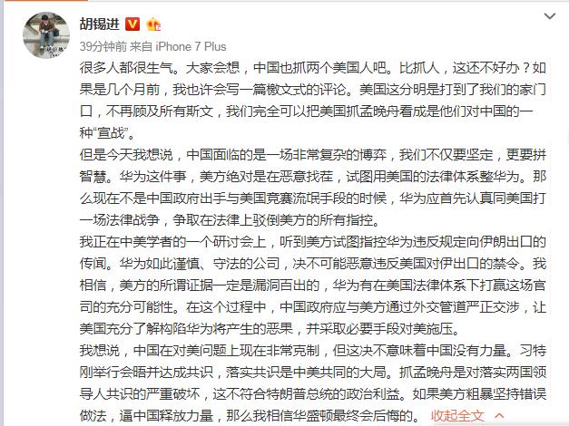 胡锡进:美国在市场上打不垮华为 请不要用流氓手段