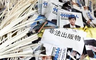 唐山集中销毁侵权盗版及非法出版物万余册(张)