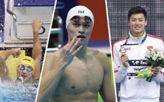 中国游泳队正式公布杭州短池世锦赛参赛名单