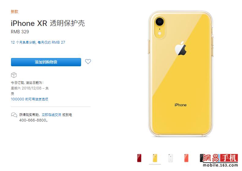 苹果上架iPhone XR透明保护壳 售价你绝对想不到