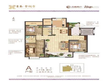 吉泰·紫樾台118.8平米三室两厅两卫户型图