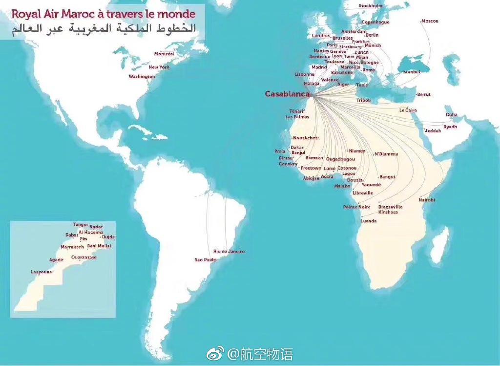 摩洛哥航空航线