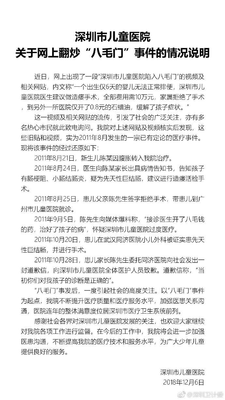 深圳市儿童医院回应八毛门:系旧贴 诊断正确