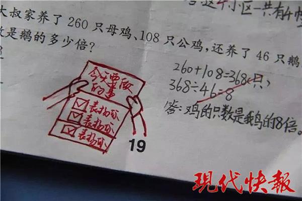 小学老师表情包评语走红 网友:我都想写作业了