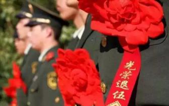 唐山退役军人将享受这些免费、优先优惠待遇