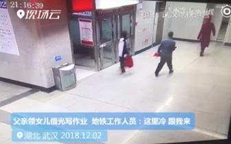 父亲深夜带女儿在地铁站写作业  工作人员暖心安排