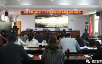"""潜江市中小学开展""""12.4""""国家宪法日法治宣传活动"""