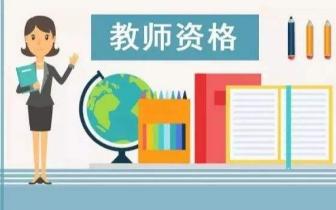 中小学教师资格考试面试报名11日开始