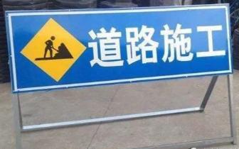 注意啦!269省道多新线潜监桥封闭施工请绕行!