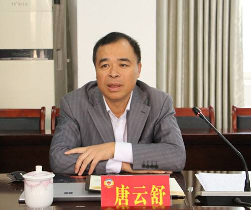 唐云舒主持召开人民政府第44次常务会议