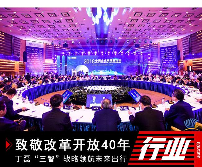 """致敬改革开放40年 丁磊""""三智""""战略领航未来出行"""