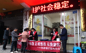 开展惠农现金宣传 改善货币流通环境 恒丰银行福州分行