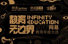2017金翼奖网易教育年度大选