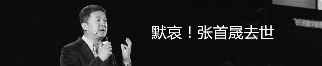 张首晟去世