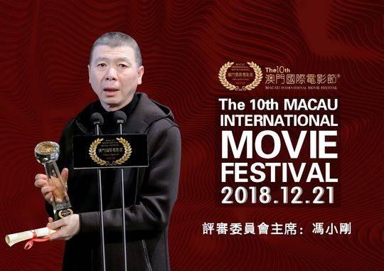 冯小刚出任澳门第10届国际电影节评审委员会主席