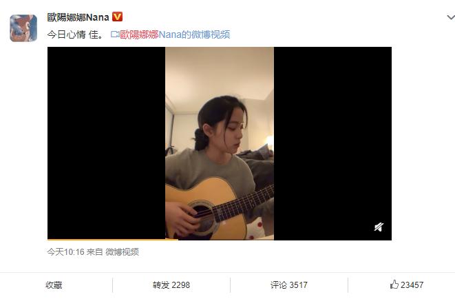欧阳娜娜抱吉他弹唱 嗓音清澈文艺范十足