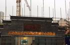 万寿宫商城