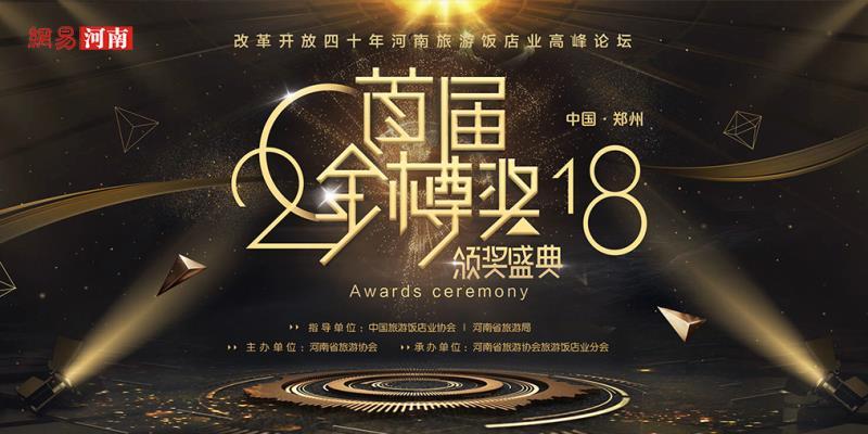河南旅游饭店业·2018首届金樽奖颁奖盛典