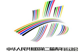 二青会大同赛区赛事明年1月开启