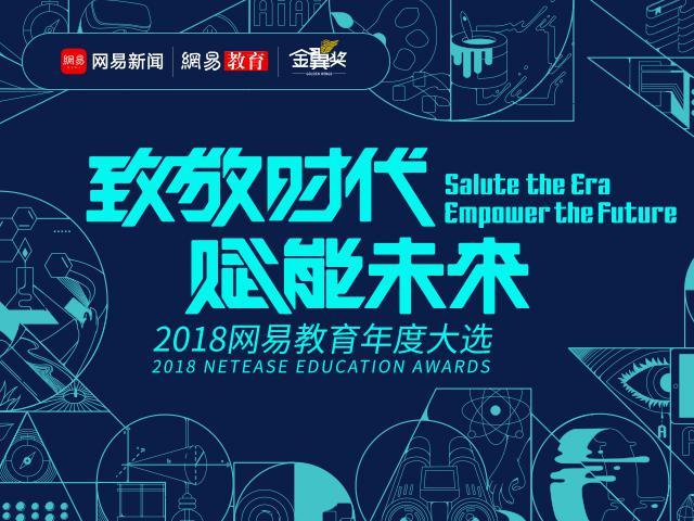 """网易教育金翼奖:2018年度公益机构沪江""""互+计划"""""""