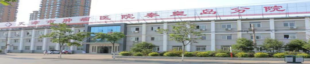 秦皇岛第四医院