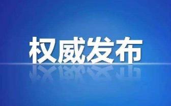 江西河长制湖长制条例明年1月1日起施行