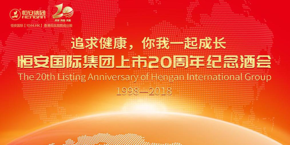 恒安国际集团上市20周年纪念酒会