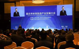 体旅融合让重庆市民生活更美好 重庆市体育旅游产业发展大会在万盛隆重召开