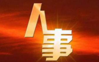 内江市人大常委会决定郑莉为市政府代理市长、任命张勇为副市长