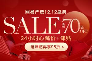 严选12.12盛典