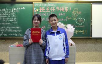 青大附中第七届班主任节育感恩之心:老师,谢谢您!