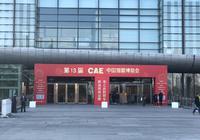 第13届中国加盟博览会顺利闭幕 希朗少儿英语展台咨询火爆