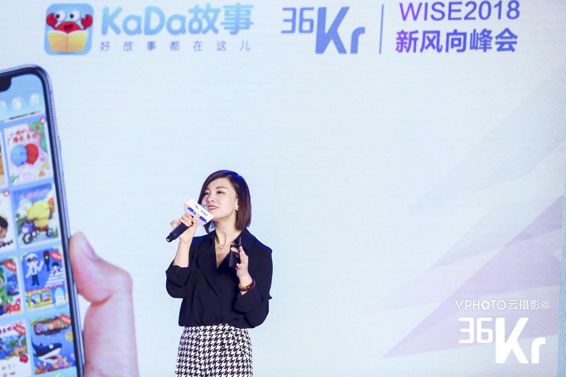KaDa故事荣膺36氪新经济王者,大数据引领儿童内容消费升级