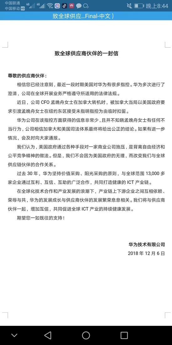 华为致供应商一封信:不会因美国无理改变合作关系