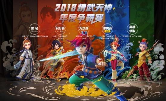 梦幻西游2018嘉年华明日开幕 发布会亮点抢先看
