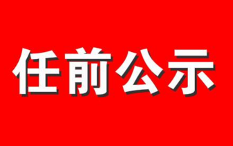"""凉山公示6位同志拟任职情况 1名""""80后""""干部拟破格提拔"""