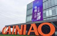 菜鸟宣布设立北京技术中心 加大物流前沿科技探索