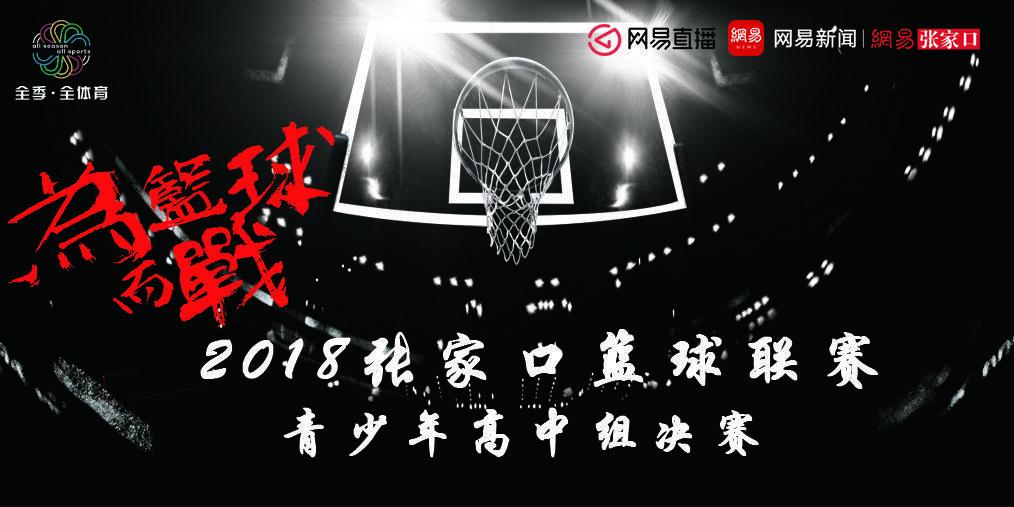 2018张家口篮球联赛青少年高中组决赛