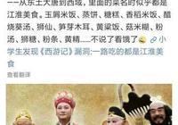 小学生发现《西游记》漏洞 到西域吃的是江淮美食?