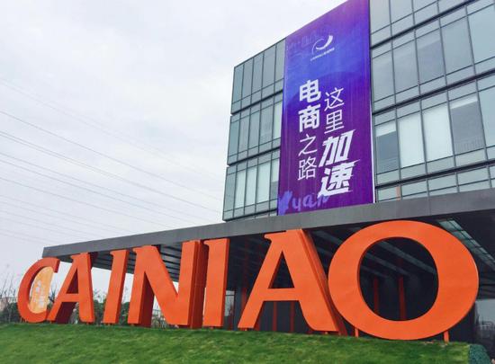 菜鸟宣布设立北京技术中心 加大物流