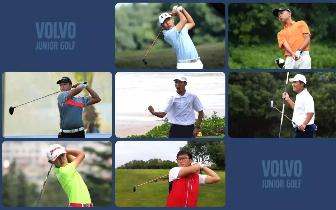 第14届沃尔沃中国青少年高尔夫比洞锦标赛整装重启 更