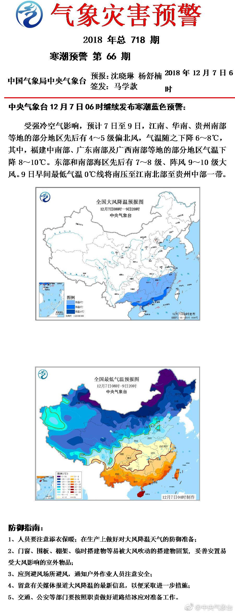 寒潮预警继续发布 广东等地气温下降8-10℃