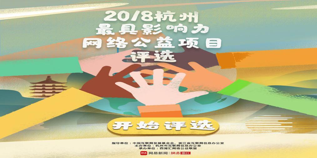 2018杭州最具影响力网络公益项目评选
