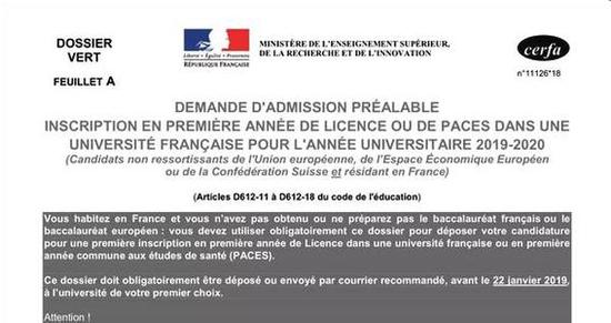 最新2019绿表变动 申请法国公立大学必看