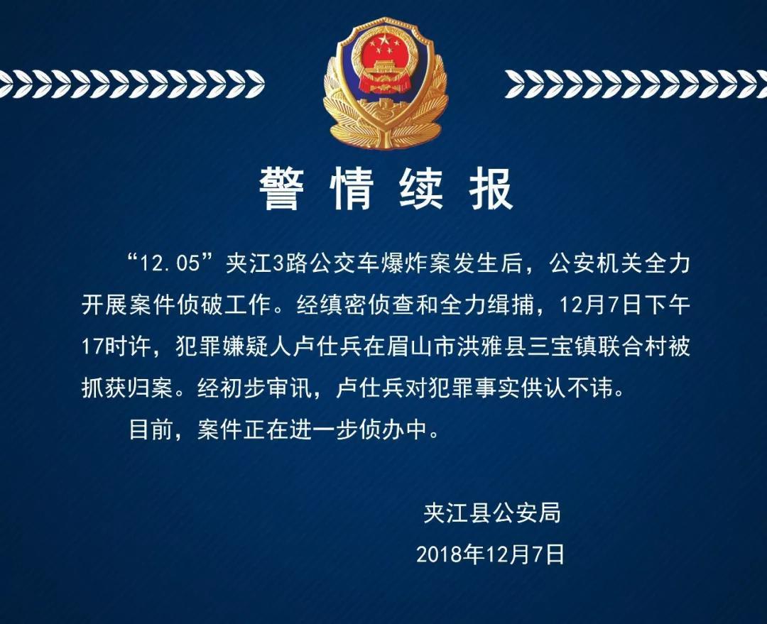 四川17伤公交爆炸案嫌犯落网 警方曾悬赏10万通缉
