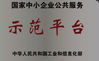 """唐山平台入围""""国家中小企业公共服务示范平台"""""""