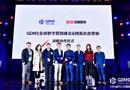 网易态度营销与GDMS 全球数字营销峰会达成战略